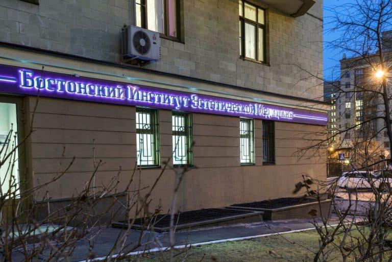 Boston Institute of Aesthetic Medicine